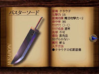 final fantasy vii weapon buster sword