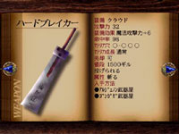 final fantasy vii weapon Hard Edge