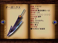 final fantasy vii weapon Organics