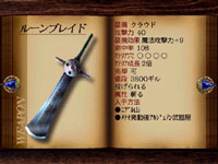 final fantasy vii weapon Rune Blade